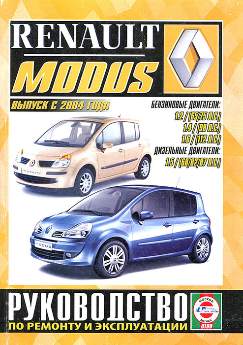 Книга RENAULT MODUS (РЕНО МОДУС) с 2004 бензин / дизель Пособие по ремонту и эксплуатации