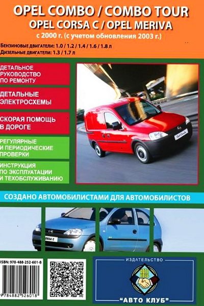 OPEL CORSA C / COMBO / COMBO TOUR / MERIVA с 2000 и с 2003 бензин / дизель Пособие по ремонту и эксплуатации