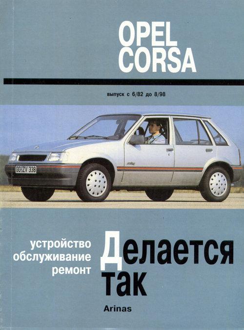 OPEL CORSA A 1982-1993 бензин / дизель Книга по ремонту и эксплуатации