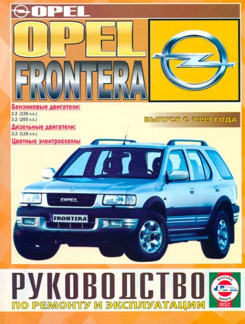 OPEL FRONTERA с 1999 бензин / дизель Пособие по ремонту и эксплуатации