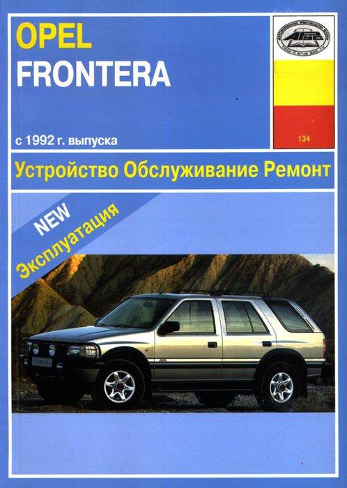 OPEL FRONTERA c 1992 бензин Книга по ремонту и эксплуатации