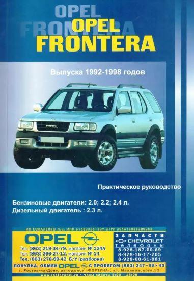 OPEL FRONTERA 1992-1998 бензин / дизель Пособие по ремонту и эксплуатации
