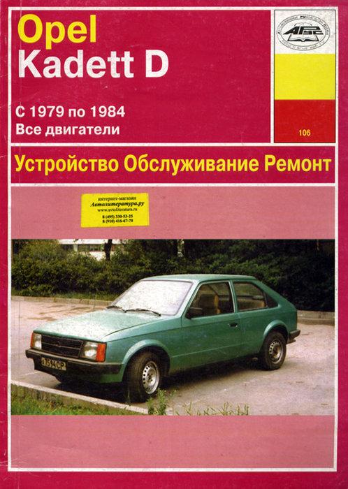 OPEL KADETT D 1979-1984 бензин / дизель Пособие по ремонту и эксплуатации