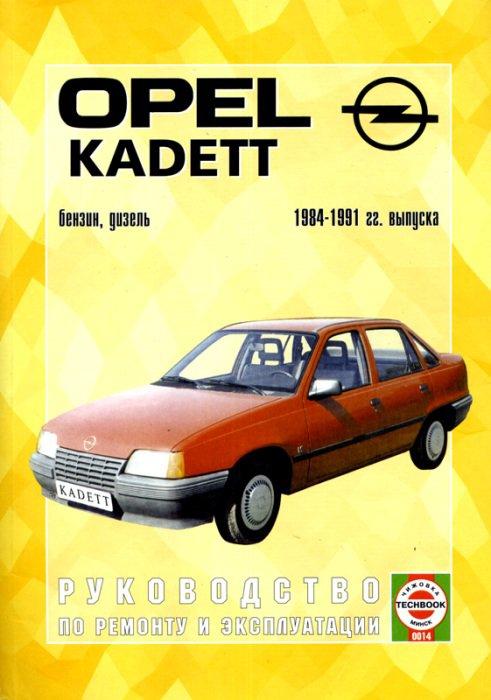 OPEL KADETT E 1984-1991 бензин / дизель Книга по ремонту и эксплуатации
