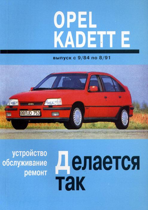 OPEL KADETT E 1984-1991 бензин Пособие по ремонту и эксплуатации