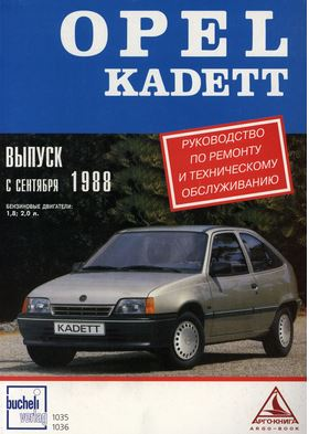 OPEL KADETT с 1988 бензин Пособие по ремонту и эксплуатации