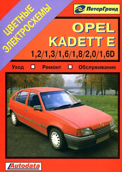 OPEL KADETT E 1984-1991 бензин / дизель Пособие по ремонту и эксплуатации