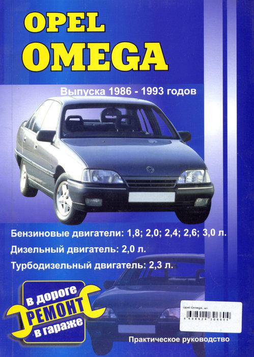 OPEL OMEGA 1986-1993 бензин / дизель Пособие по ремонту и обслуживанию