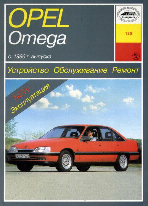 OPEL OMEGA c 1986 бензин / дизель Пособие по ремонту и эксплуатации