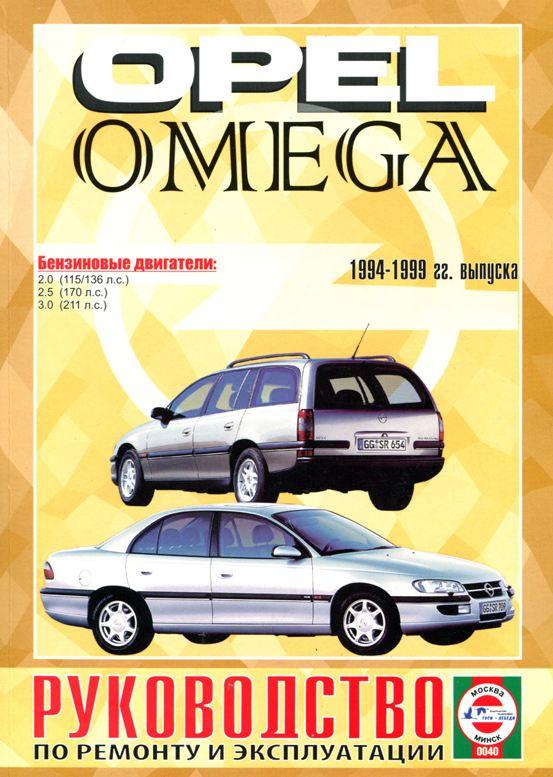 OPEL OMEGA 1994-1999 бензин / дизель Книга по ремонту и эксплуатации