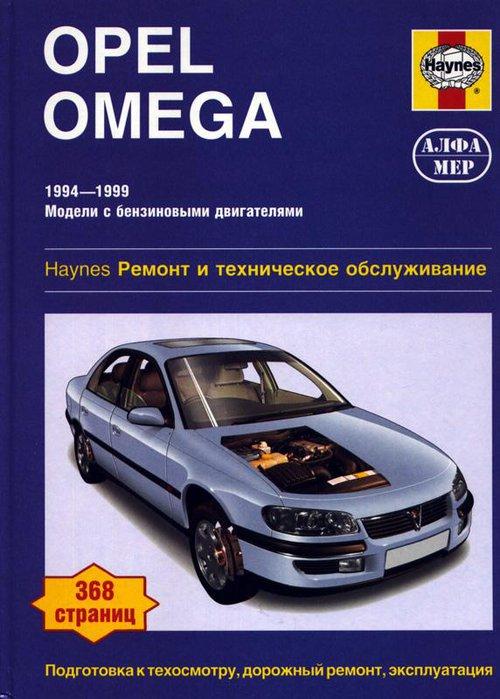 OPEL OMEGA 1994-1999 бензин Пособие по ремонту и эксплуатации