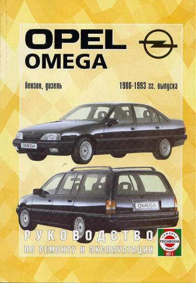 OPEL OMEGA 1986-1993 бензин / дизель Книга по ремонту и эксплуатации
