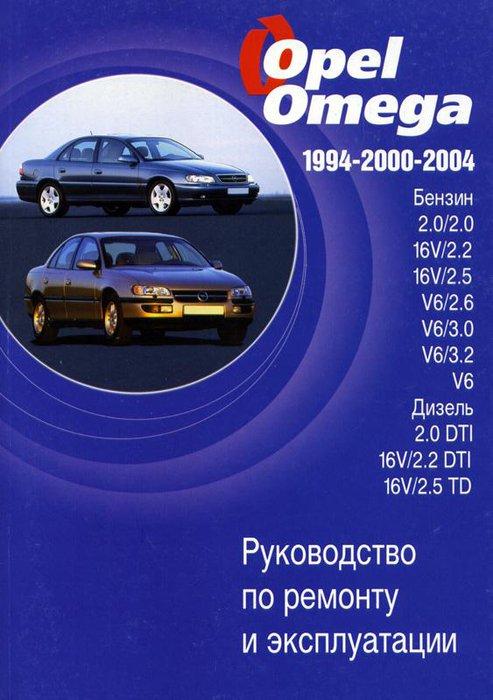OPEL OMEGA 1994-2004  бензин / дизель Книга по ремонту и эксплуатации