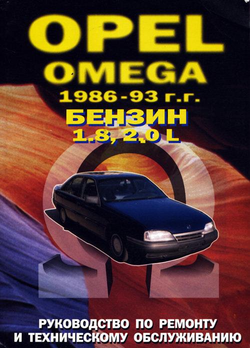 Инструкция OPEL OMEGA 1986-1993 бензин / дизель Книга по ремонту и эксплуатации