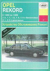 OPEL REKORD C / D / E 1966-1986 бензин / дизель Пособие по ремонту и эксплуатации