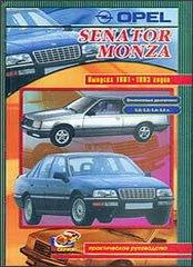 OPEL SENATOR / MONZA 1981-1993 бензин Книга по ремонту и эксплуатации