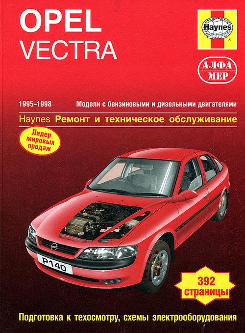 OPEL VECTRA 1995-1998 бензин / дизель Пособие по ремонту и эксплуатации