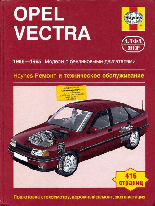 Opel vectra и руководство по ремонту и эксплуатации