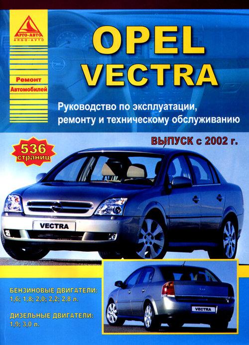 OPEL VECTRA C с 2002 бензин / дизель Пособие по ремонту и эксплуатации