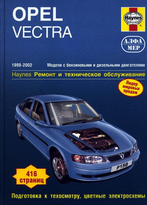 OPEL VECTRA 1999-2002 бензин / турбодизель Пособие по ремонту и эксплуатации