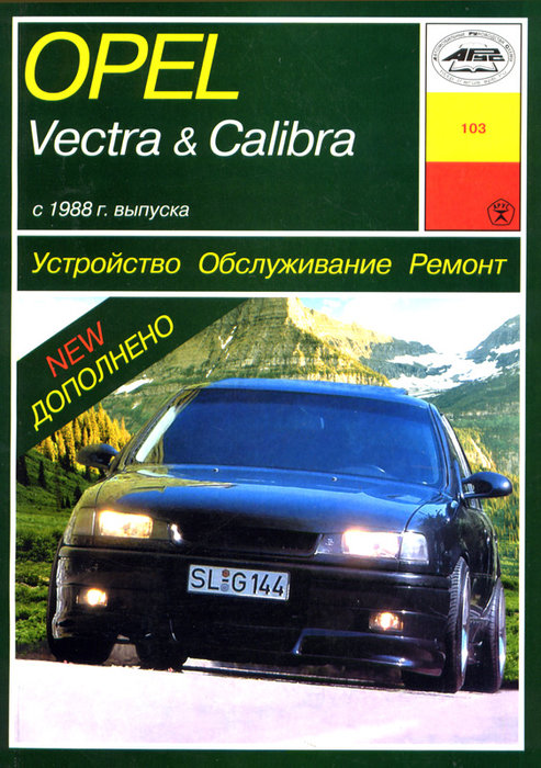 OPEL VECTRA / CALIBRА с 1988 бензин / дизель Пособие по ремонту и эксплуатации