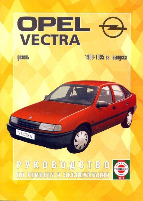 Инструкция OPEL VECTRA (ОПЕЛЬ ВЕКТРА) 1988-1995 дизель Книга по ремонту и эксплуатации