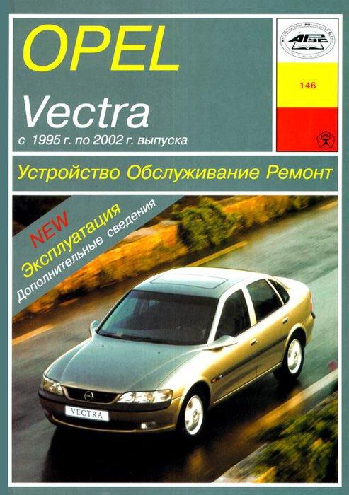 OPEL VECTRA 1995-2002 бензин / дизель Пособие по ремонту и эксплуатации