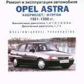 CD OPEL ASTRA 1991-1998 бензин / дизель
