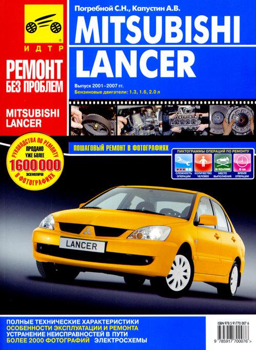 MITSUBISHI LANCER (Мицубиси Лансер) 2001-2007 бензин Книга по ремонту в цветных фотографиях