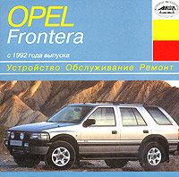 CD OPEL FRONTERA с 1992 бензин