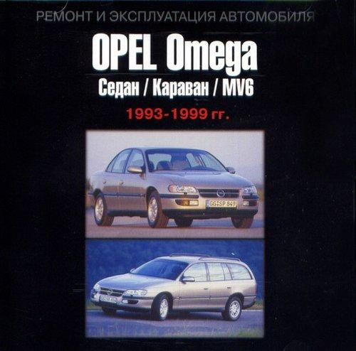 CD OPEL OMEGA SEDAN / CARAVAN / MV6 1993-1999 бензин / дизель