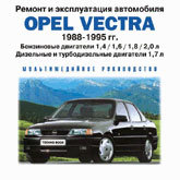 CD OPEL VECTRA 1988-1995 бензин / дизель