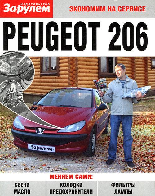PEUGEOT 206 Пособие по замене расходников