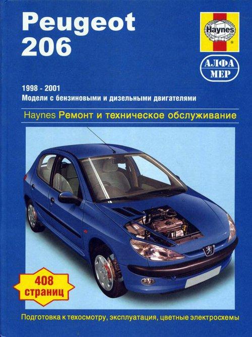 PEUGEOT 206 1998-2001 бензин / дизель / турбодизель Пособие по ремонту и эксплуатации
