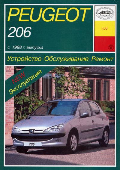 PEUGEOT 206 с 1998 бензин / дизель Пособие по ремонту и эксплуатации