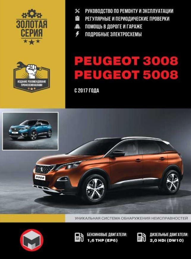 Книга PEUGEOT 3008 (ПЕЖО 3008) с 2009 года бензин / дизель Руководство по ремонту и эксплуатации