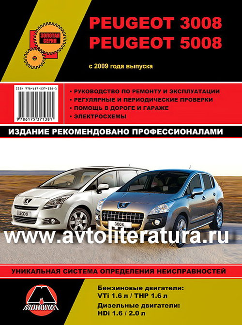 PEUGEOT 3008 с 2009 года бензин / дизель Книга по ремонту и эксплуатации