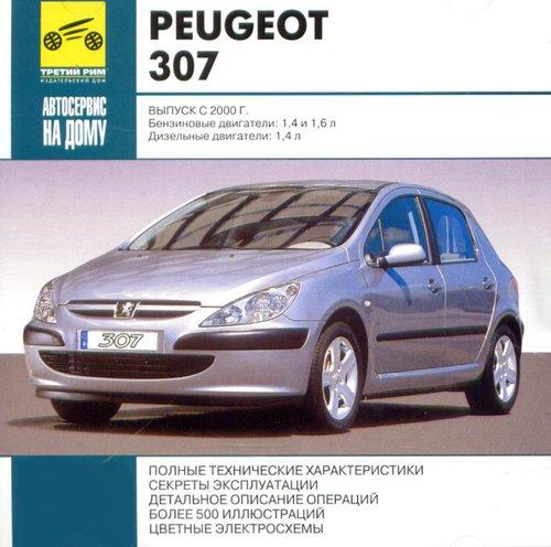 CD PEUGEOT 307 с 2000 бензин / дизель