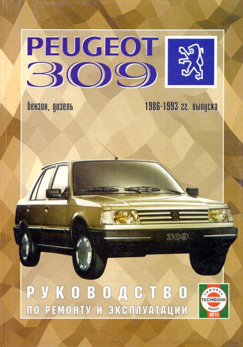 PEUGEOT 309 1986-1993 бензин / дизель Пособие по ремонту и эксплуатации