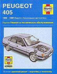 PEUGEOT 405 1988-1996 бензин Пособие по ремонту и эксплуатации