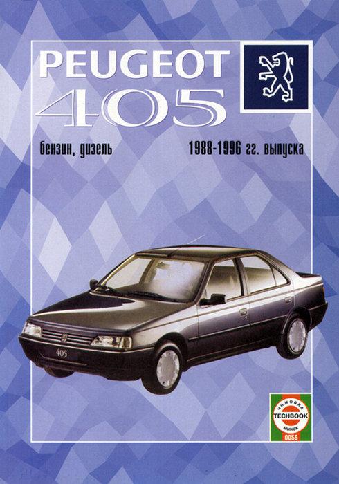 PEUGEOT 405 1988-1996 бензин / дизель / турбодизель Книга по ремонту и эксплуатации