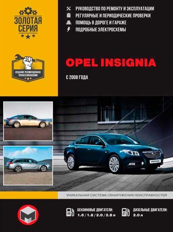 Книга OPEL INSIGNIA (ОПЕЛЬ ИНСИГНИЯ) c 2008 бензин / дизель Пособие по ремонту и эксплуатации