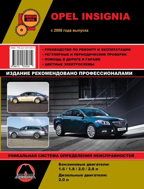 OPEL INSIGNIA c 2008 бензин / дизель Пособие по ремонту и эксплуатации