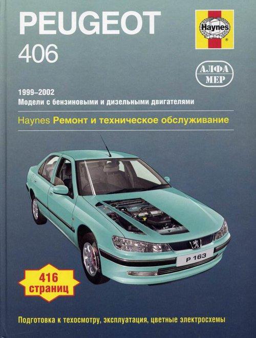 PEUGEOT 406 1999-2002 бензин / дизель Пособие по ремонту и эксплуатации