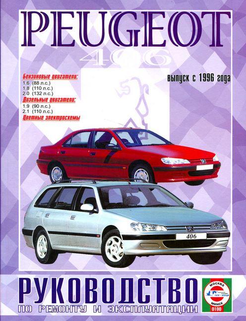 PEUGEOT 406 c 1996 бензин / дизель Пособие по ремонту и эксплуатации