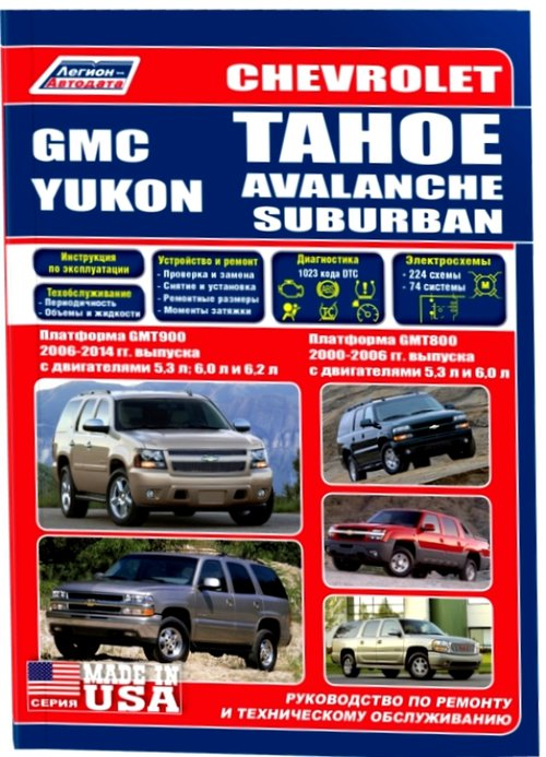 CHEVROLET TAHOE / AVALANCHE / SUBURBAN, GMC YUKON с 2000 и с 2006 бензин Пособие по ремонту и эксплуатации