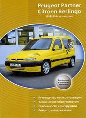 PEUGEOT PARTNER / CITROEN BERLINGO 1996-2004 бензин / дизель Книга по ремонту и эксплуатации