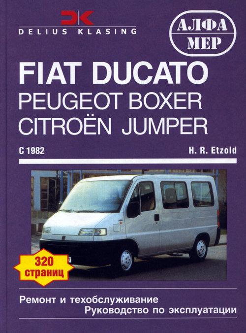 PEUGEOT BOXER / CITROEN JUMPER / FIAT DUCATO 1982-1996 бензин / дизель Пособие по ремонту и эксплуатации
