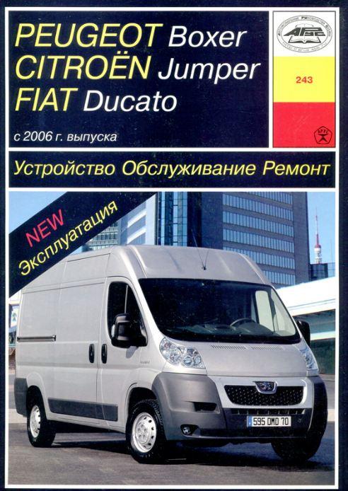 PEUGEOT BOXER / CITROEN JUMPER / FIAT DUCATO c 2006 дизель Пособие по ремонту и эксплуатации