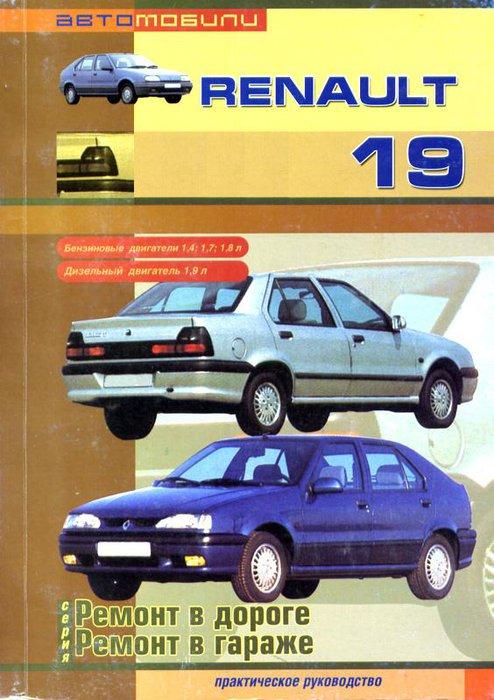 RENAULT 19 c 1989 бензин / дизель Книга по ремонту и эксплуатации